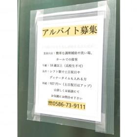 三栗 Kitchen MIKURI