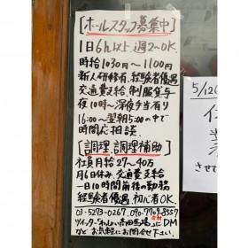 居酒屋わっしょい高田馬場店