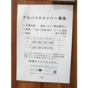カインズ 浜松小豆餠店