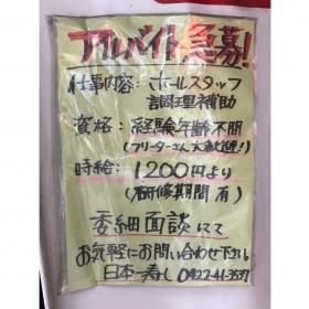 日本一寿司 吉祥寺店