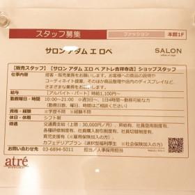 SALON adam et rope(サロン アダム エ ロペ) 吉祥寺店