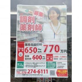 クスリのアオキ 御経塚店(調剤薬局併設)