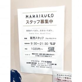 ママイクコ アリオ北砂店