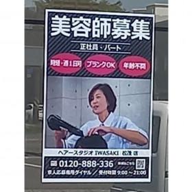 ヘアースタジオIWASAKI(イワサキ) 松茂店