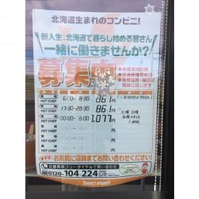 セイコーマート 函館宮前店