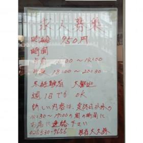 横濱家系ラーメン 麺屋 陽炎