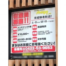 株式会社ショーヨー