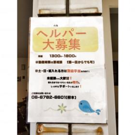 青い鳥介護サービス