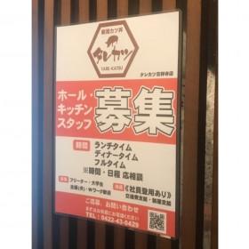 新潟カツ丼タレカツ 吉祥寺店