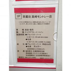 茶蔵坊(さくらんぼう) 高崎モントレー