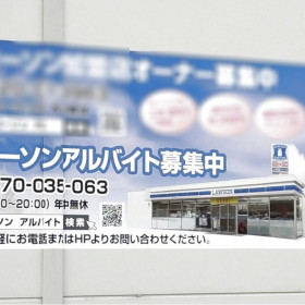 ローソン 竜王西横関店