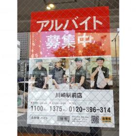 吉野家 川崎駅前店