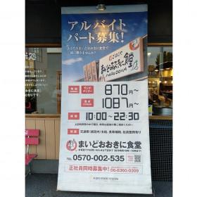 まいどおおきに食堂 彦根平田町食堂