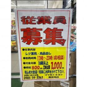 ドラッグストア マツモトキヨシ 南宮崎店