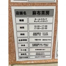 麻布茶房 丸井溝口店