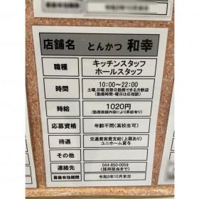 和幸 丸井溝口店