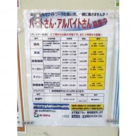 ヨークマート 久里浜店