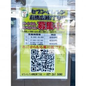 セブン-イレブン 前橋広瀬1丁目店