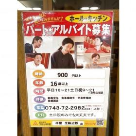 杵屋 生駒近鉄百貨店