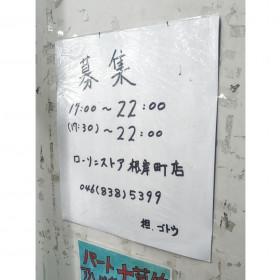 ローソンストア100 横須賀根岸町店