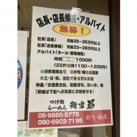 麺屋 昴 新大阪店