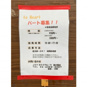 to Heart 十三店