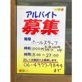 濱心 三国本店