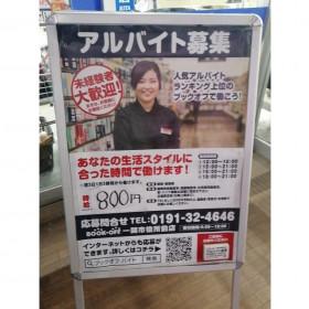 BOOKOFF 一関市役所前店