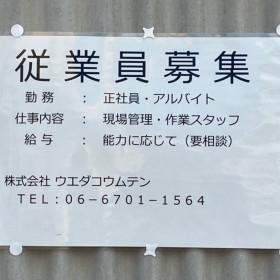株式会社 ウエダコウムテン