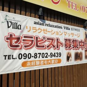 アジアンリラクゼーションヴィラ金沢神田店