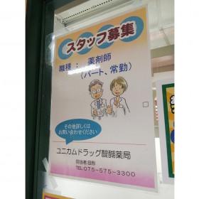 ユニカムドラッグ 醍醐薬局店