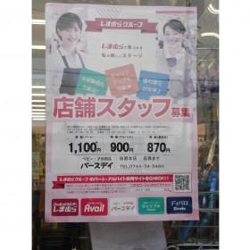 ベビー・子供用品バースデイ 田原本店