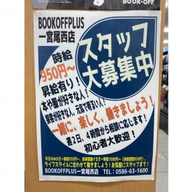 BOOKOFF PLUS 一宮尾西店