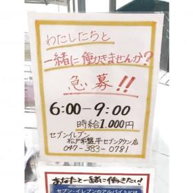 セブン-イレブン 松戸常盤平セブンタウン店