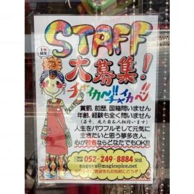 マジックスパイス 名古屋店 (Magic Spice)