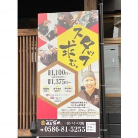 肉匠坂井 一宮バイパス店