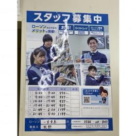 ローソン 一宮東島店