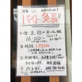 都夏(つげ) 溝の口店