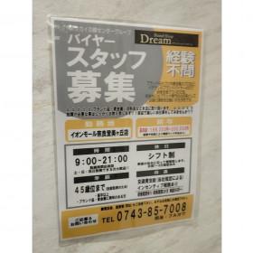 ブランドショップドリームイオンモール奈良登美ヶ丘店