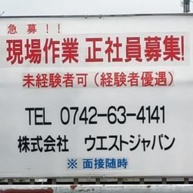 株式会社 ウエストジャパン 本社