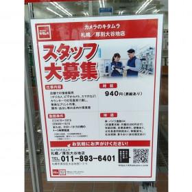 カメラのキタムラ 札幌・厚別大谷地店