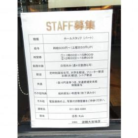 遊鶴 大谷地店