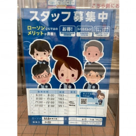 ローソン 青森富田四丁目店