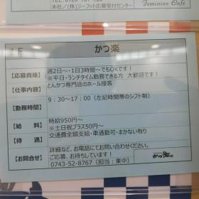 とんかつ かつ楽 大和郡山店