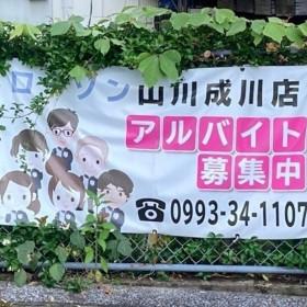 ローソン 山川成川店