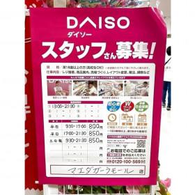 ザ・ダイソー マエダガーラモール店