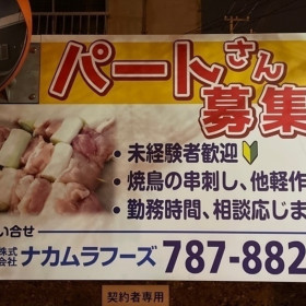 株式会社食品工房ナカムラフーズ