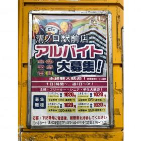 ドン・キホーテ 溝ノ口駅前店