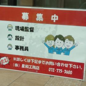 Panasonic リフォーム Club 株式会社 星和工務店