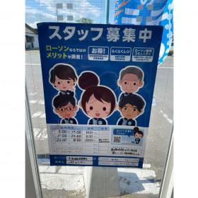 ローソン 十和田湖町店